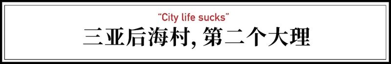 三亞後海村:辣妹聚集蹦迪 覺得城市生活爛透了