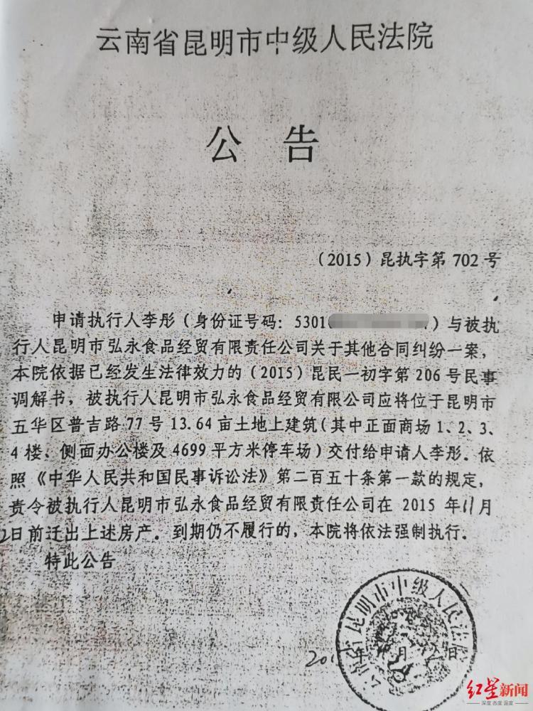 夫妻投1400萬租昆明商城12年 被法院強製清退成老賴