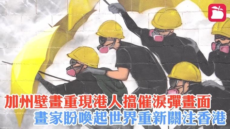 """加州惊现""""时代革命""""壁画:重现港人挡催泪弹画面"""