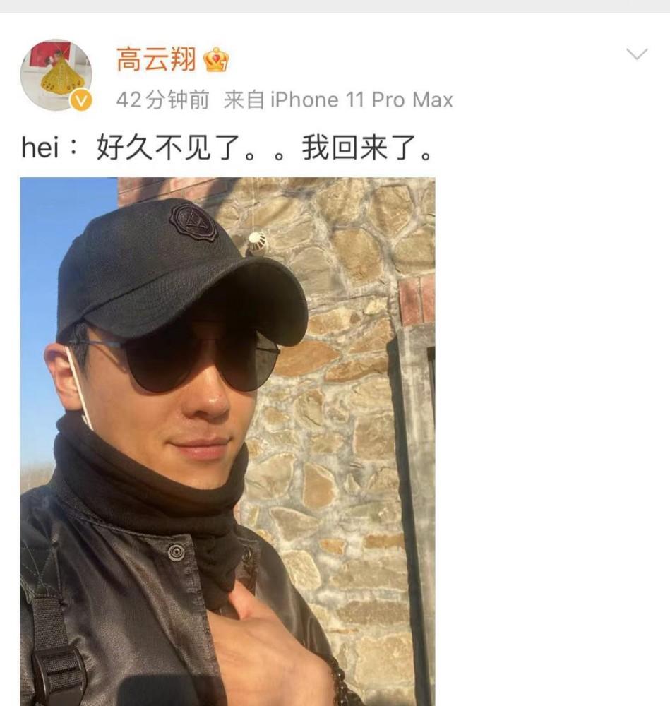 """高云翔消失五月突晒自拍照!高调宣""""我回来了"""""""