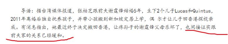 张柏芝三胎生父揭晓?疑曾是谢贤好友 威胁前任4年