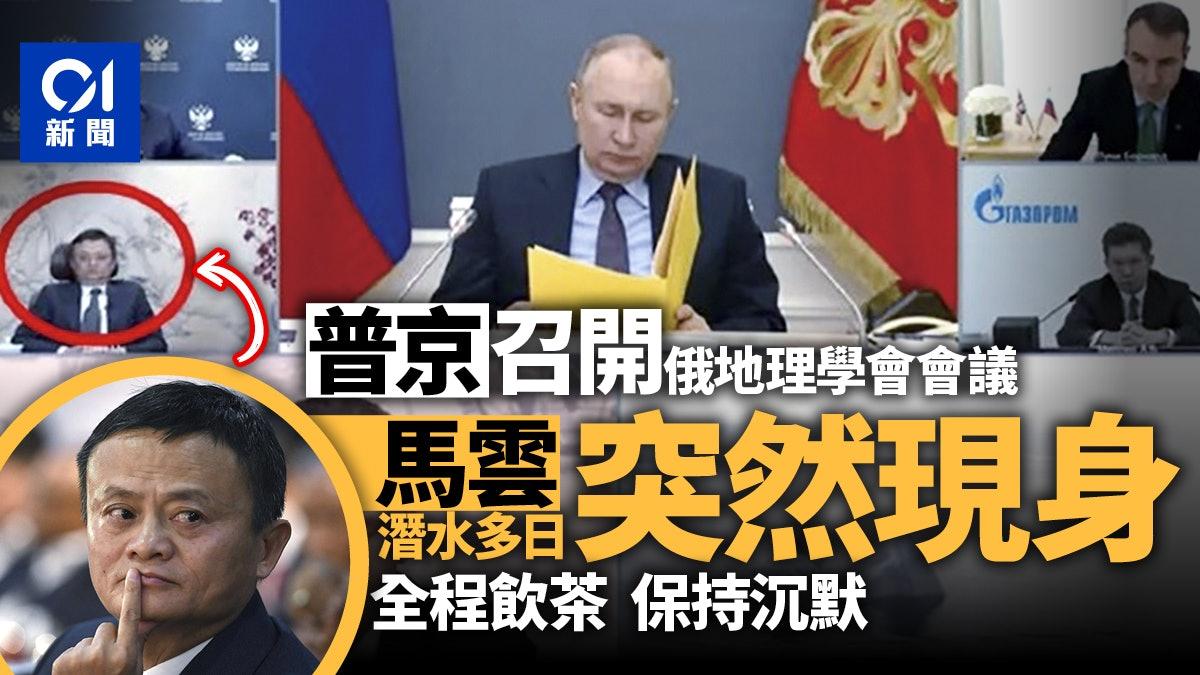 普京开视频会议 马云突然现身 全程只听不发言