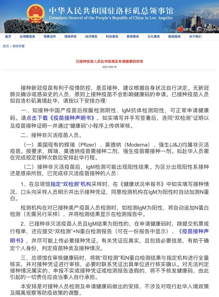 中国驻洛杉矶总领馆:接种后申请回国须这样检测