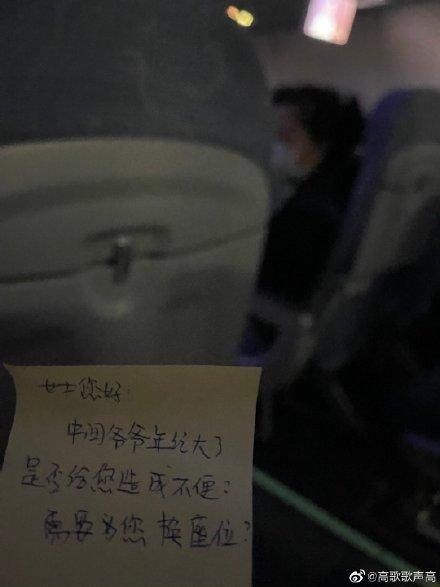 国航空姐递给乘客一张手写便条 冲上中国网路热搜