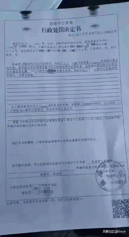 女海王事件:绿帽男主公布微信记录 涉侵隐私被拘