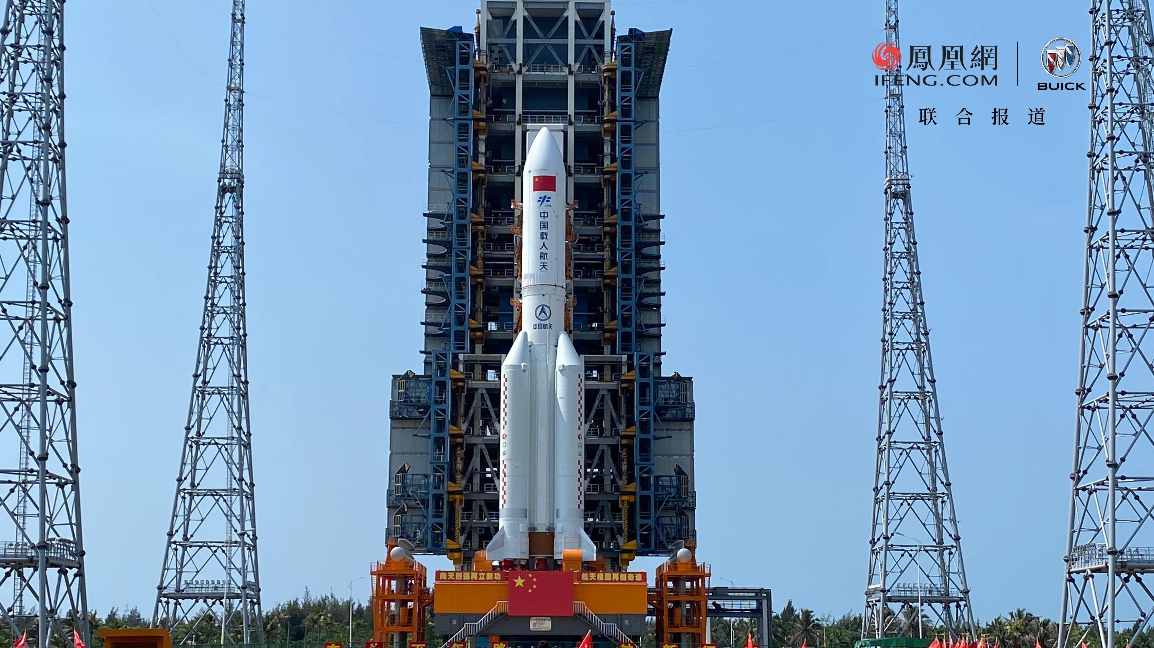 现场:中国空间站核心舱发射舱箭就位进入倒计时