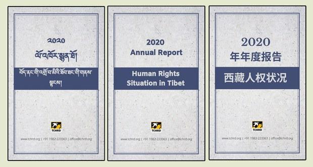"""人权报告:中共压制西藏达""""危害人类罪""""水平"""