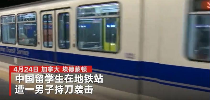 加拿大遭袭中国留学生:现场竟没人帮我 太失望