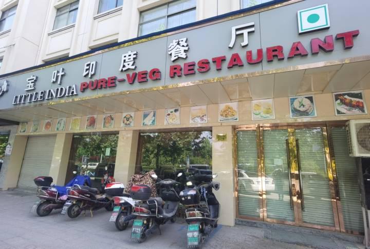 探义乌一条街:印度餐馆亏损严重 制氧机订单暴涨