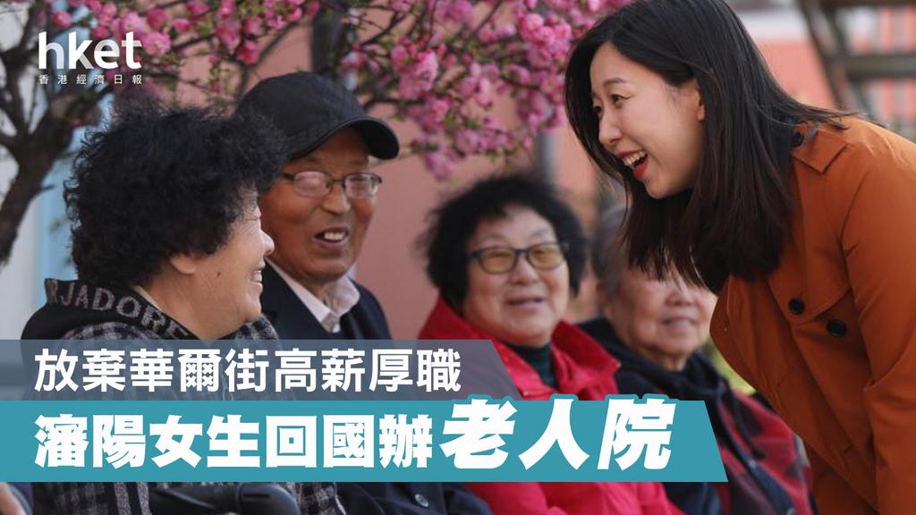 放弃华尔街工作 哈佛中国女生回国开办老人院