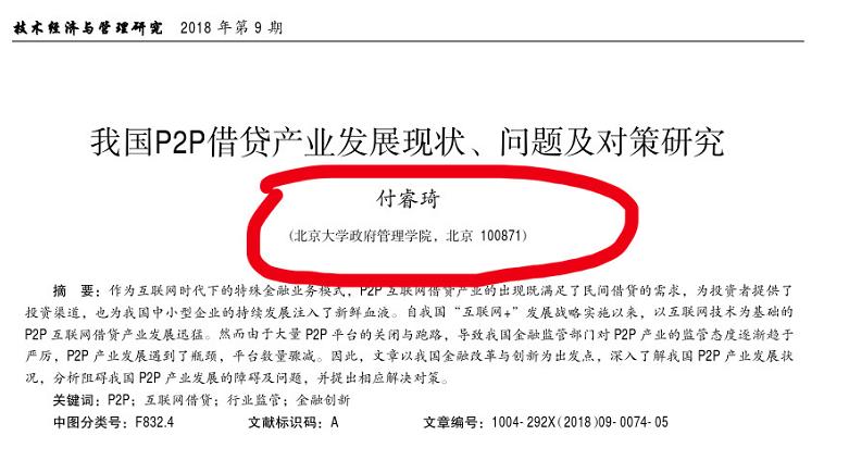 疑似北大讲师论文代写合同曝光  号称代写代发从未被发现