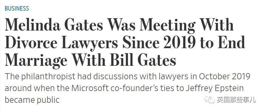 惊天大瓜:比尔盖茨离婚居然还是因为爱泼斯坦 ?!