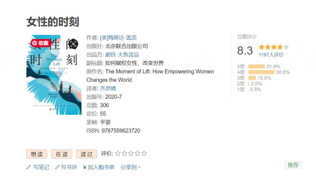 比尔盖茨被曝好色成性 出轨中国姑娘?欠她的 他该还了!
