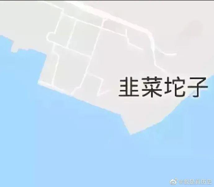 """继""""鲅鱼圈""""出圈后,东北一批神奇地名火上热搜!网友:很豪爽啊"""