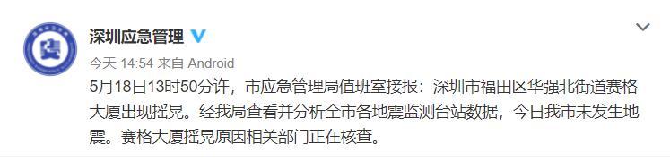 视频:深圳华强北赛格大厦出现不明晃动 市民仓皇逃亡!