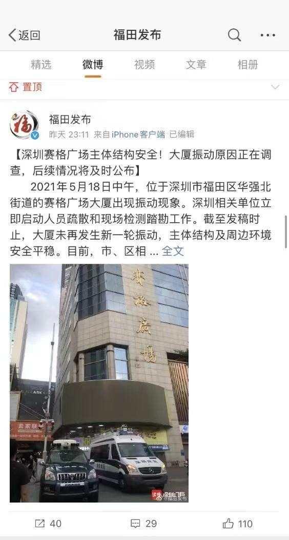 深圳大楼摇晃 亲历者:有人从51楼跑下来 不敢再上班!