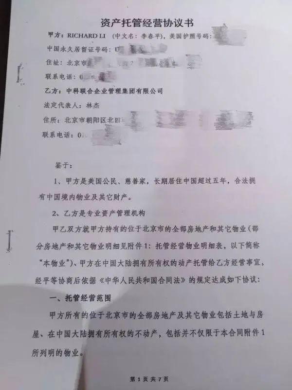 千防万防保姆难防:首富李春平的凄惨晚年
