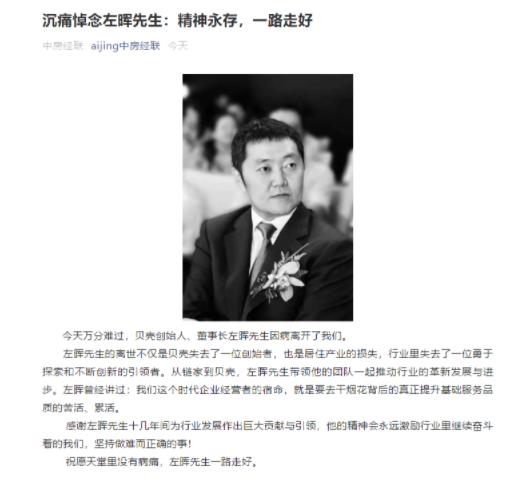 贝壳创始人左晖离世 中介江湖行业领袖消亡录