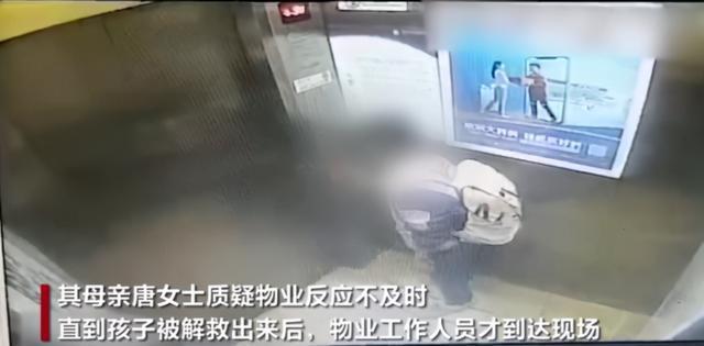 8岁女孩被困电梯警铃无人应 物业一句话家长怒了