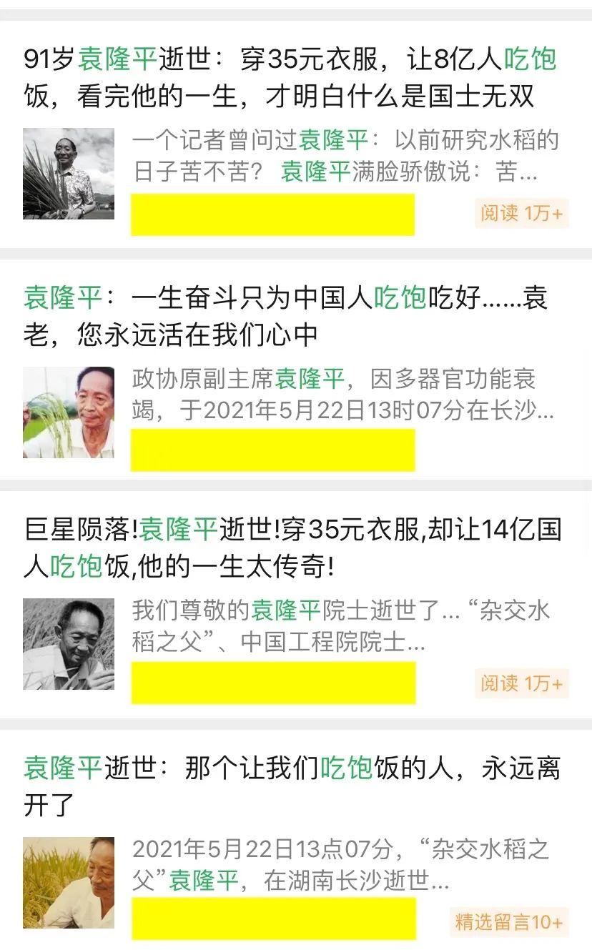 人类社会真正免于饥荒的原因:真的是袁隆平吗?