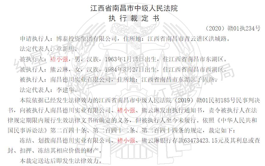 江西地产富豪被害案背后:为贾跃亭同学,歌舞厅发家