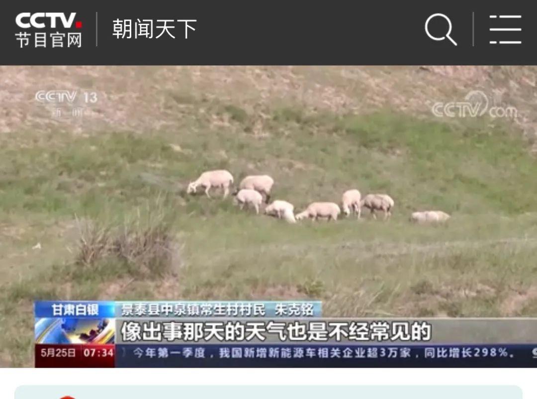 救了6个人的牧羊人那么纯朴 为何要公然撒谎?