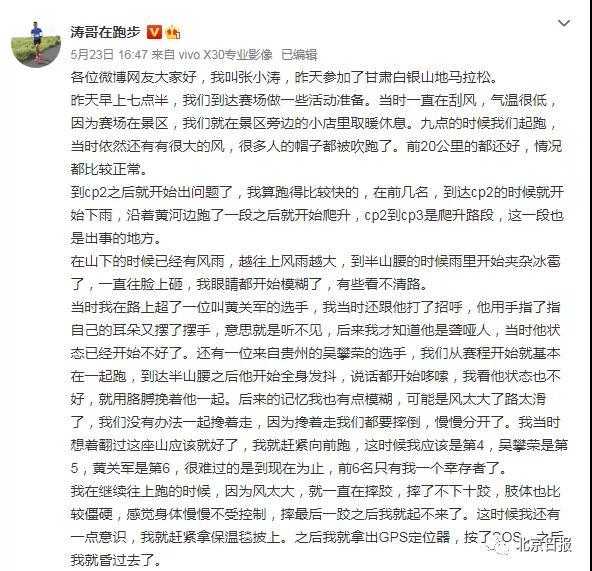 """甘肃越野赛前六名唯一生存者遭网暴,""""我做错什么了"""""""