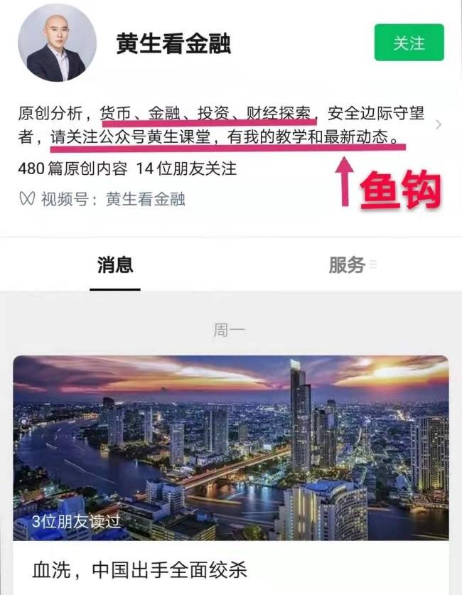 """爆雷!中老年人被""""战狼爽文""""洗脑诈骗40亿"""