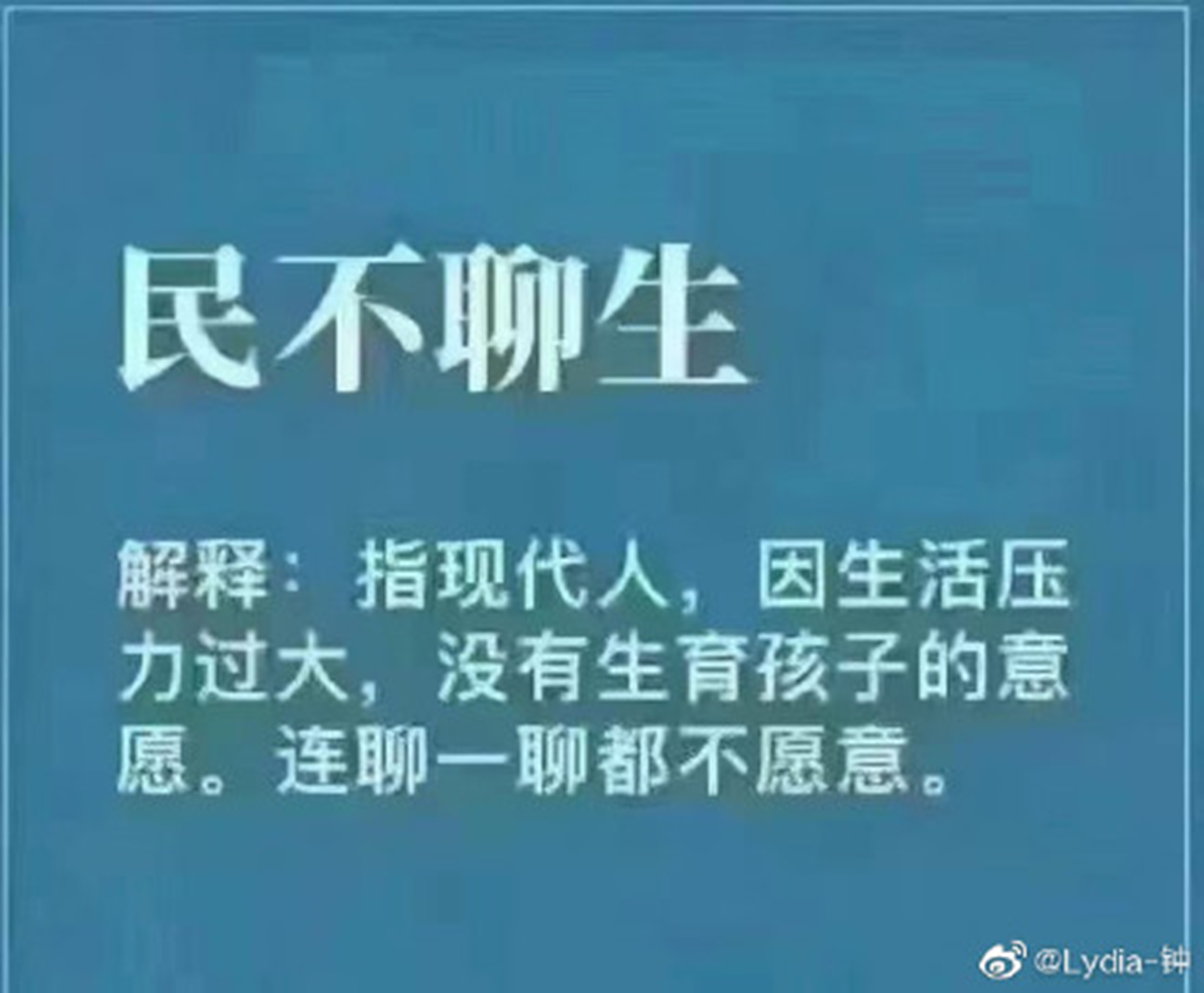 中南海推三孩政策引爆舆论 民间骂声四起