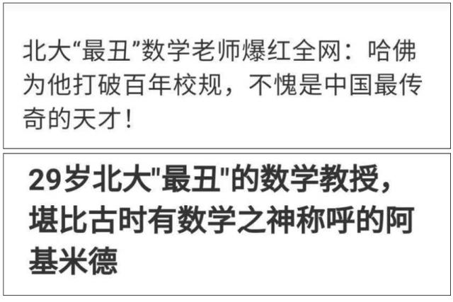 """拎馒头接受采访 北大老师被指""""最丑""""?看完简历网友怒了…"""