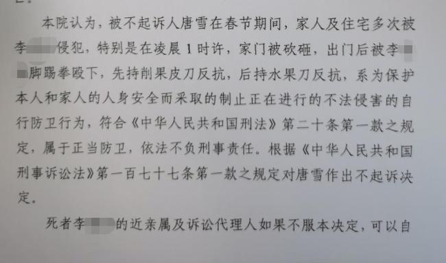 """""""丽江反杀案""""当事人:被判定正当防卫后,一直""""在逃"""""""