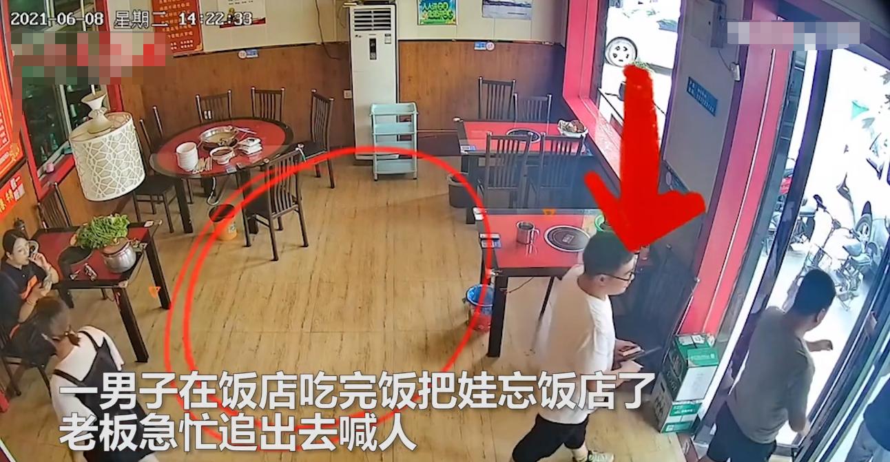 男子吃完饭离开,孩子被忘在饭店哭成泪人...