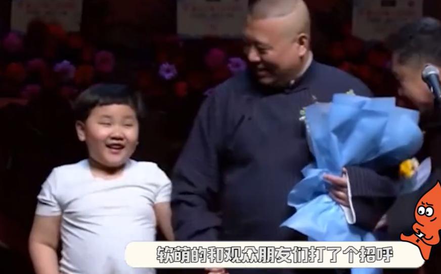 郭德纲6岁小儿子上台被围观!肚子圆润凸起明显