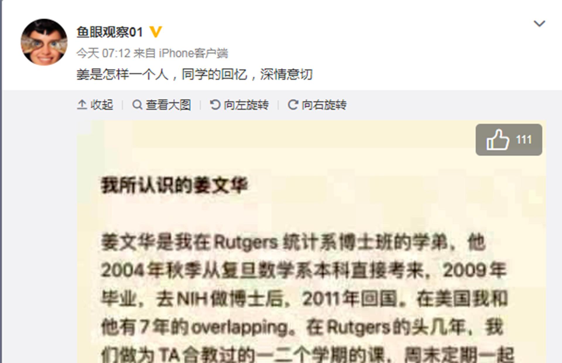复旦割喉事件 姜文华被判死缓 可减少海归回国忧虑?