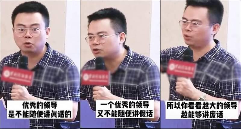 视频曝光!中国学者公开演说:越大的领导越能讲废话