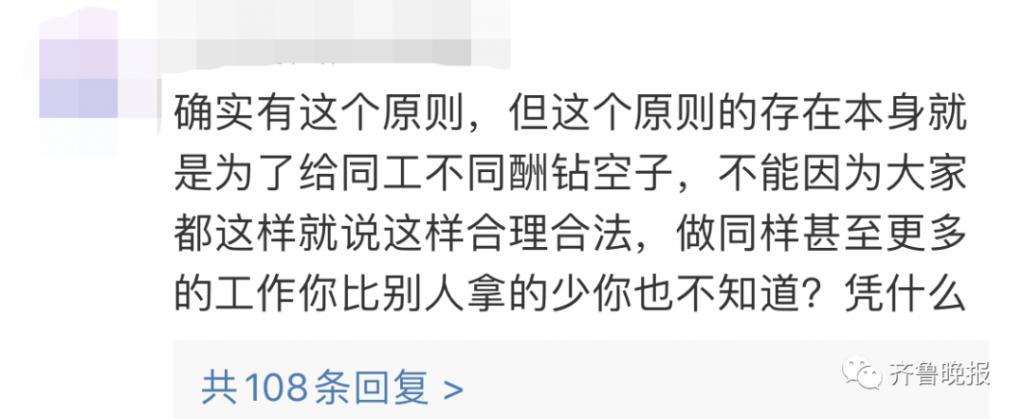 网友自述打听同事工资被开除冲上热搜!评论区吵翻了