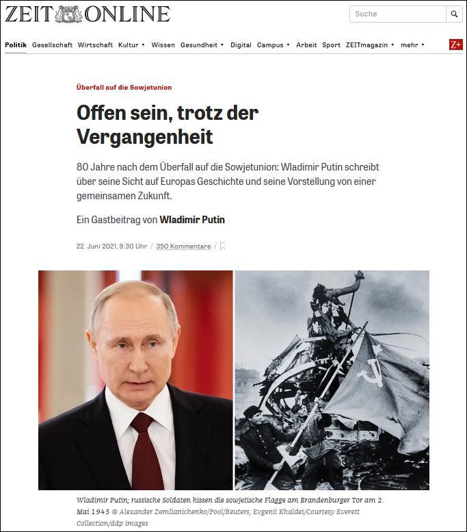 普京亲自写文质问欧洲:为何帮助美国政变乌克兰