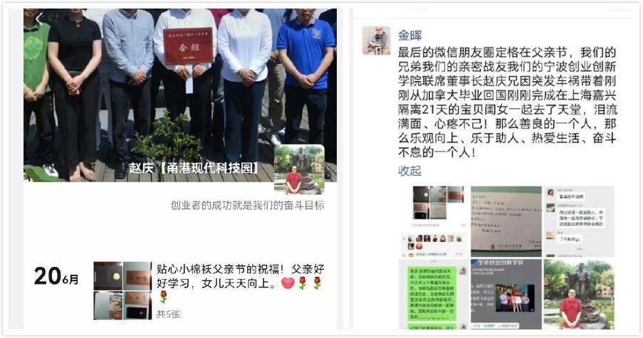 被桩机砸中轿车,宁波一老板去世!名下26家企业