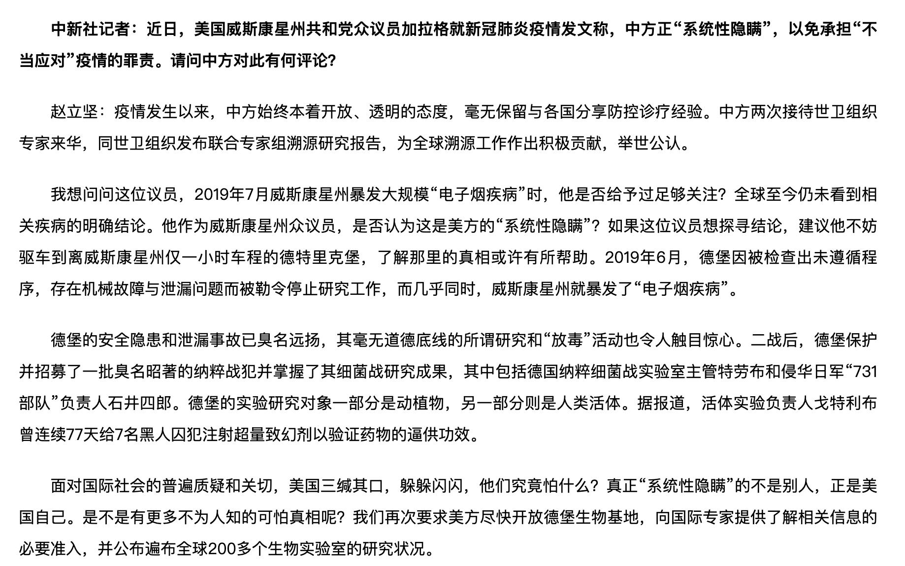 """赵立坚大意说出真心话?""""与各国分享反共经验"""""""