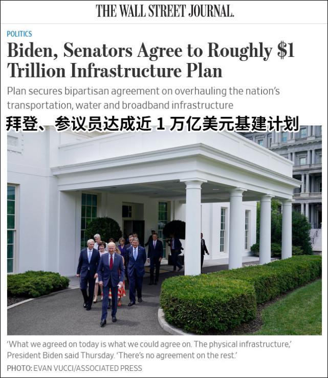 美国两党达成万亿美元基建协议,标普500创历史新高!