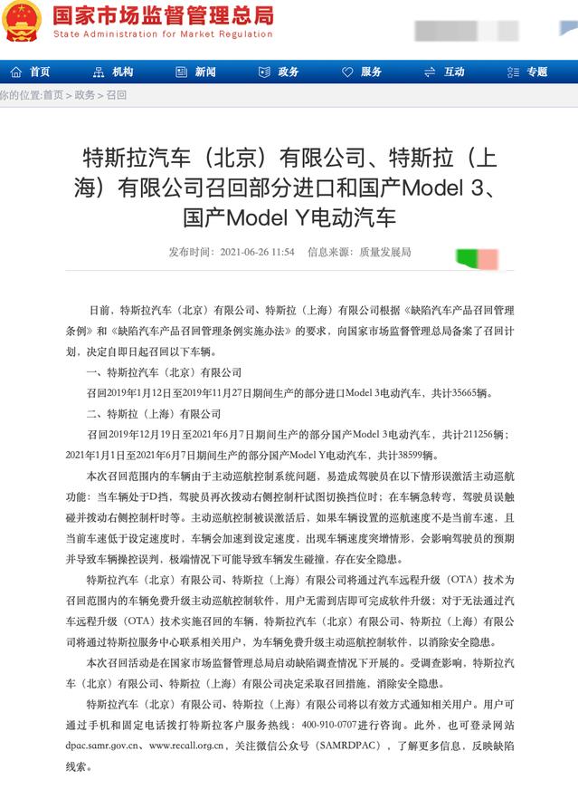 特斯拉决定召回28万辆Model 3/Y