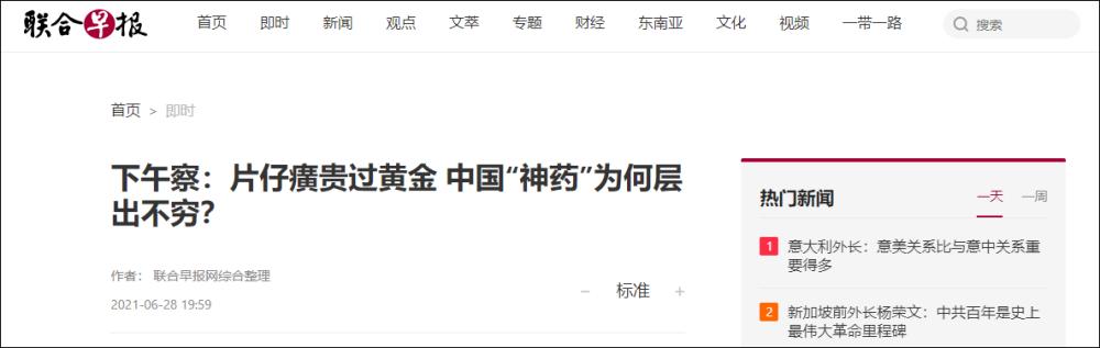 """片仔癀每克450元贵过黄金 中国""""神药""""为何层出不穷?"""