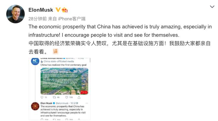 习近平:中国实现全面小康 马斯克在线吹捧中国