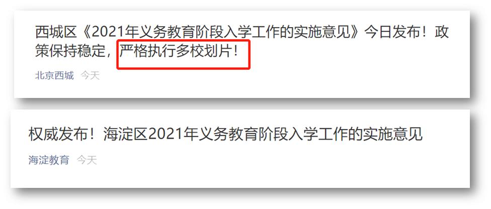 """北京家长崩溃!""""最狠""""学区房政策出招,千万打水漂"""