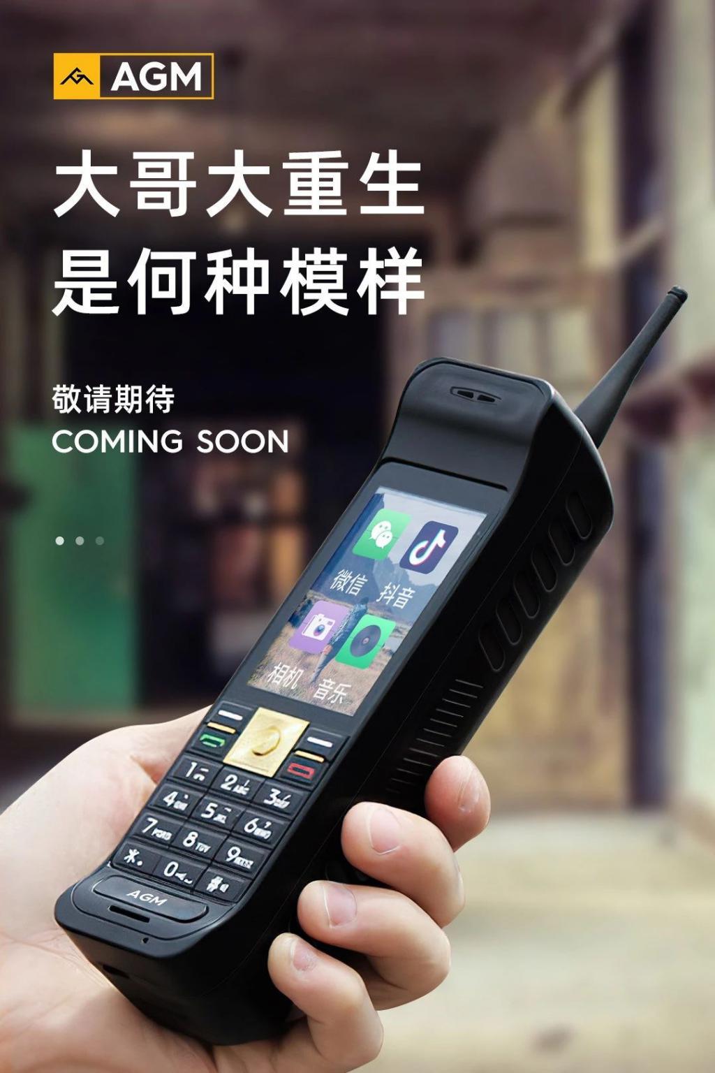 """国产手机厂复活""""大哥大"""" 经典造型能刷微信抖音"""