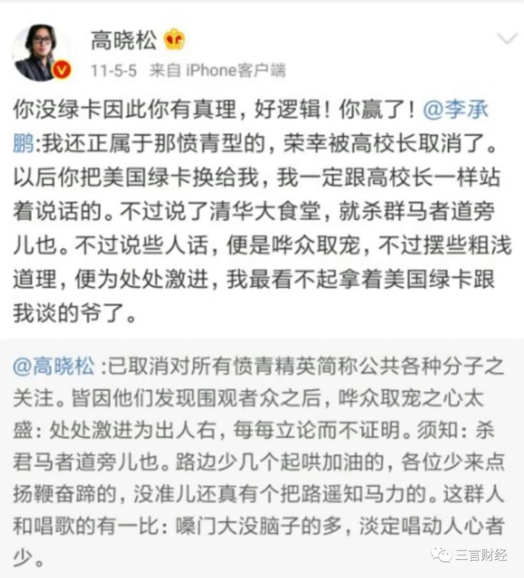 李承鹏爆料高晓松:《晓说》文稿是代笔写的!
