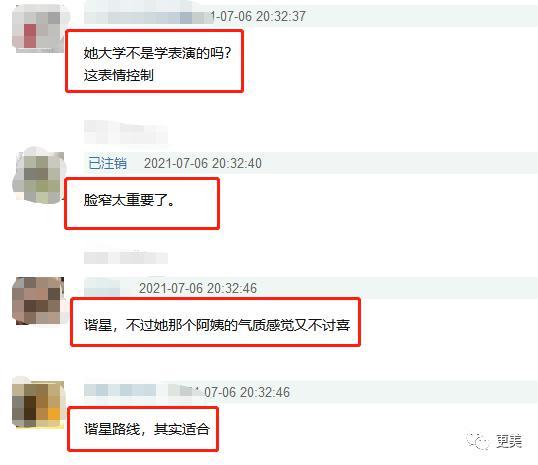 林妙可毕业想继续在圈内发展,多数网友不看好...