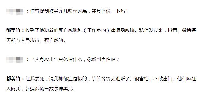 能让吴亦凡亲自下场的都美竹到底是何方神圣?