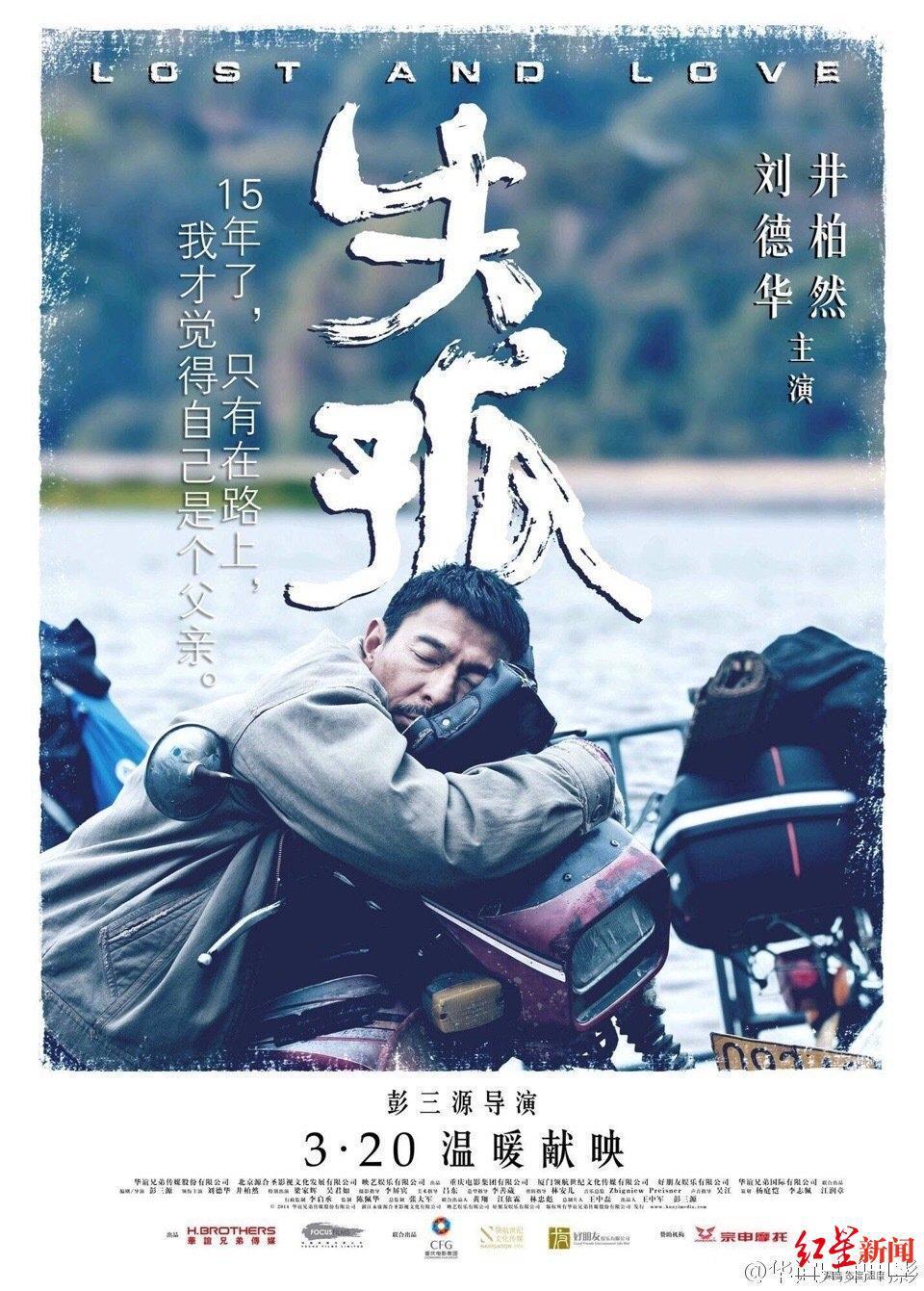 《失孤》导演:电影原型找到儿子了!刘德华很激动