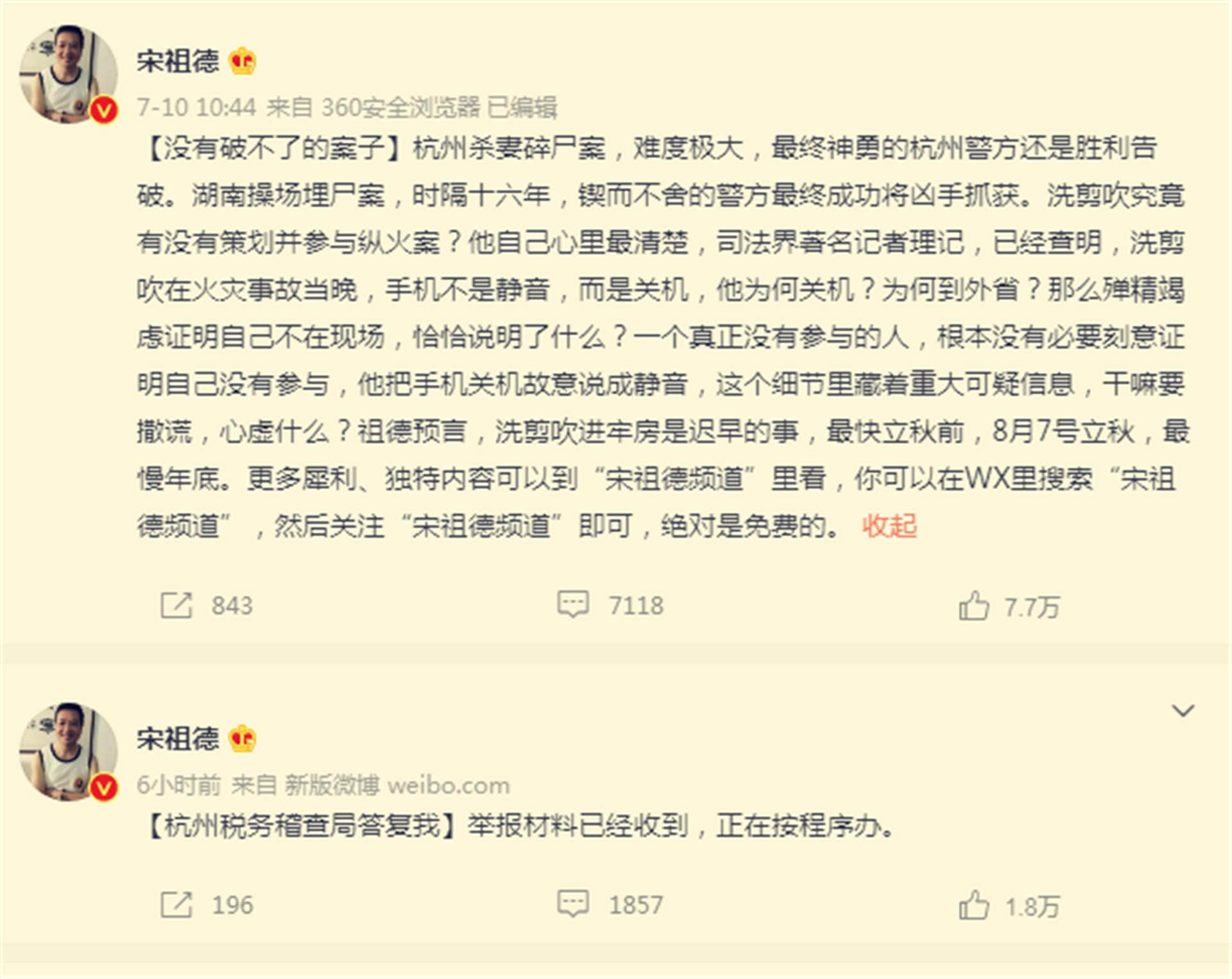 杭州保姆纵火案林生斌官宣再婚得女 引发轩然大波